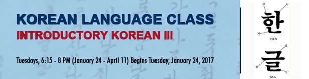 2017 01  3-Introductory-Korean banner