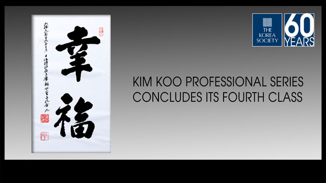 Kim Koo Professional Series Concludes its Fourth Class