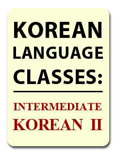 korean language  inter 2