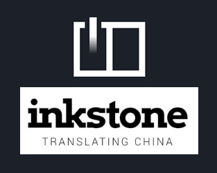 Image result for inkstone news logo
